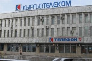 «Кыргызтелеком» отрицает факт сговора с казахскими интернет-провайдерами