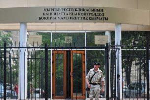 В Кыргызстане ликвидирована Госслужба по контролю наркотиков