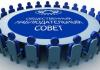 Общественные советы госорганов, министерств и ведомств набирают новых членов