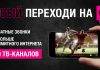 Мобильное телевидение О!TV в новой линейке тарифов «Переходи на О!»