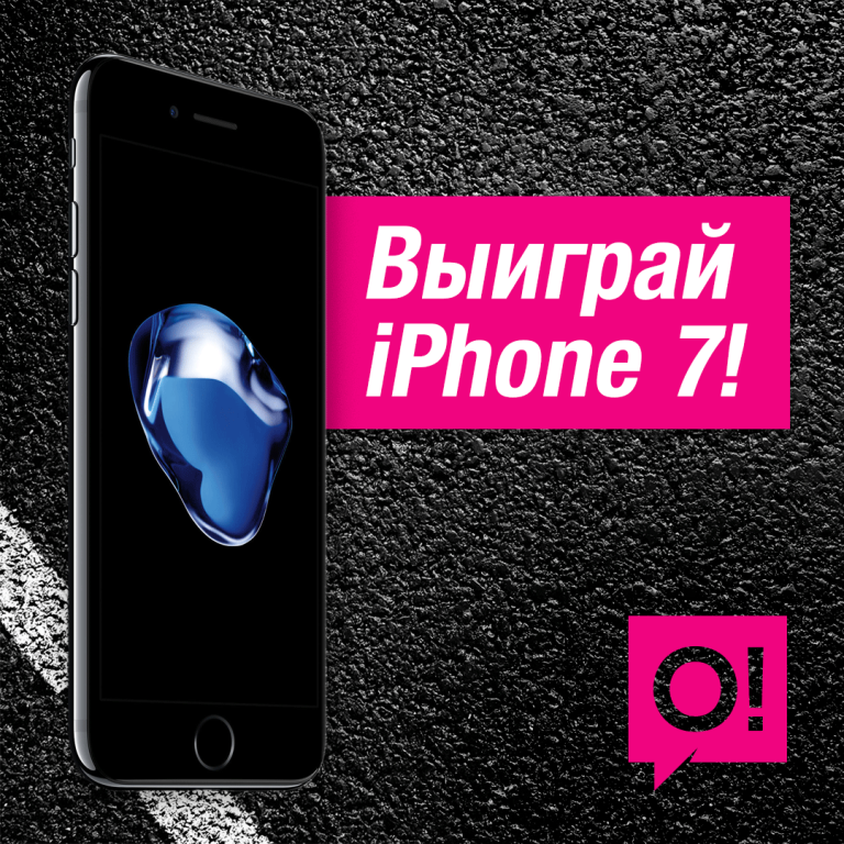iphone-lottery-01-12-16