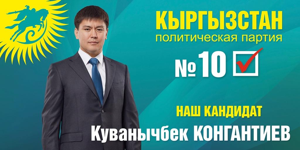 kongantiev_kuvanychbek