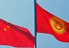 Китай заинтересовался кыргызским золотом, медом и органическими сельхозтоварами