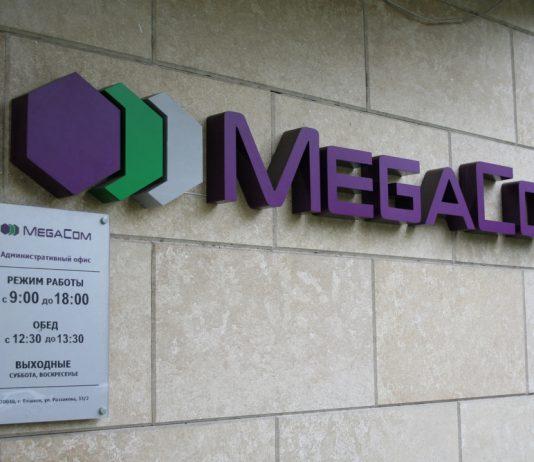 ФУГИ: Нагорная хотела выкупить «Мегаком» через три года