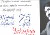 В Бишкеке состоится вечер памяти известного кыргызского акына Турара Кожомбердиева