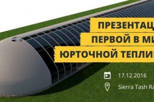 В Бишкеке состоится презентация первой в мире юрточной теплицы
