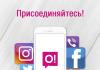 Более 100 000 пользователей социальных сетей выбирают О!