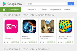О!TV лидирует в рейтинге бесплатных приложений