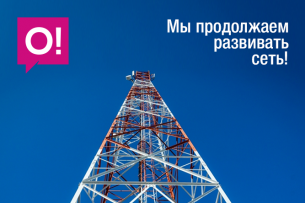 Мобильный оператор О! запустил новые базовые станции