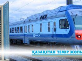 Казахстан досрочно снизил тариф для транзита из Кыргызстана в Россию