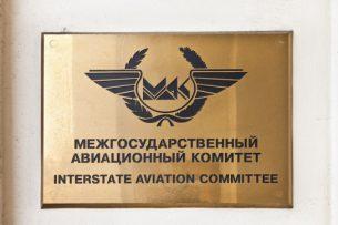 На месте крушения Боинга работает Межгосударственный авиационный комитет