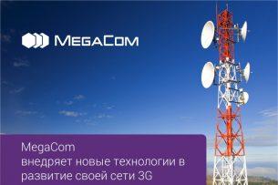 MegaCom первым в Кыргызстане запустил технологию UMTS-900