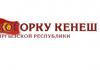 Свою «стратегию развития до 2021 года» презентует Жогорку Кенеш