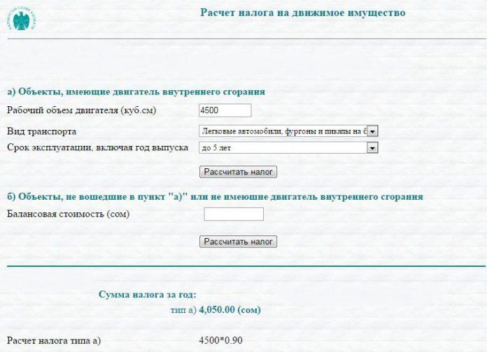 свободного калькулятор по расчету налога на имущество проект