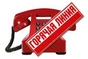 «Горячая линия» по вопросам противодействия мошенничеству, коррупции и хищениям в ОсОО «Газпром Кыргызстан»