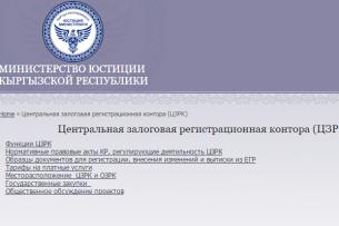 В Кыргызстане запустят онлайн-регистрацию залогового имущества