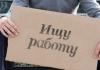 В 2018 году уровень безработицы в Кыргызстане достиг 6,2%