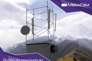 MegaCom: более 54 населенных пунктов обеспечены качественной связью