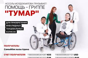 Кыргызстанцы собирают деньги на коляску для Адины из группы «Тумар»