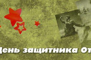 Афиша мероприятий на 23 февраля: давай сходим?