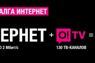 Интернет + О!TV всего за 750 сомов в месяц
