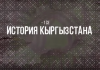 Историю кыргызов воспроизвели на видео