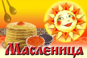 Посольство России в Кыргызстане приглашает всех на проводы Масленицы