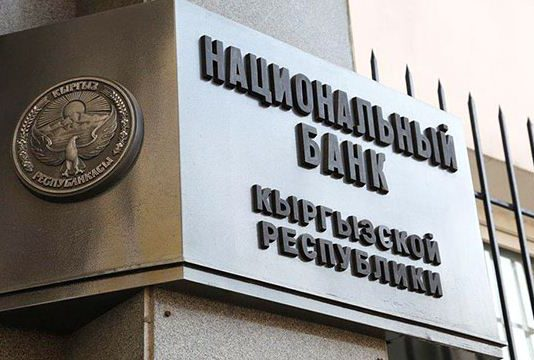 Нацбанк Кыргызстана подвел итоги 2016 года