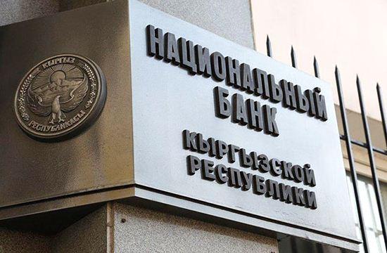 ставка национального банка