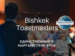 Знаменитый клуб Toastmasters открылся в Бишкеке