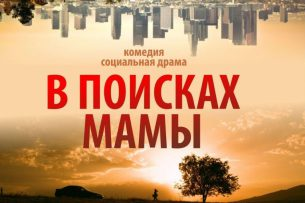 Фильм кыргызского режиссера «В поисках мамы» ставит рекорды в Казахстане