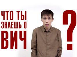 В Кыргызстане в два раза сократят заболеваемость от ВИЧ