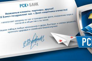 Девять филиалов «РСК Банка» будут работать 23 февраля (список)