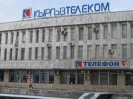 «Кыргызтелеком» расторгнет договор с SapatCom ввиду долгов компании