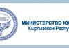 Аудит в Минюсте Кыргызстана: Выявлены необоснованные надбавки к зарплате