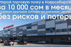 Все пути ведут в «Нордмолл» – самый крупный российский торговый хаб