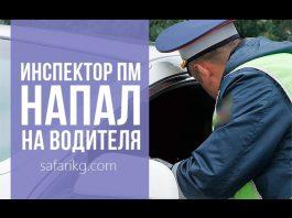 Появилось видео нападения милиционера на водителя в Бишкеке