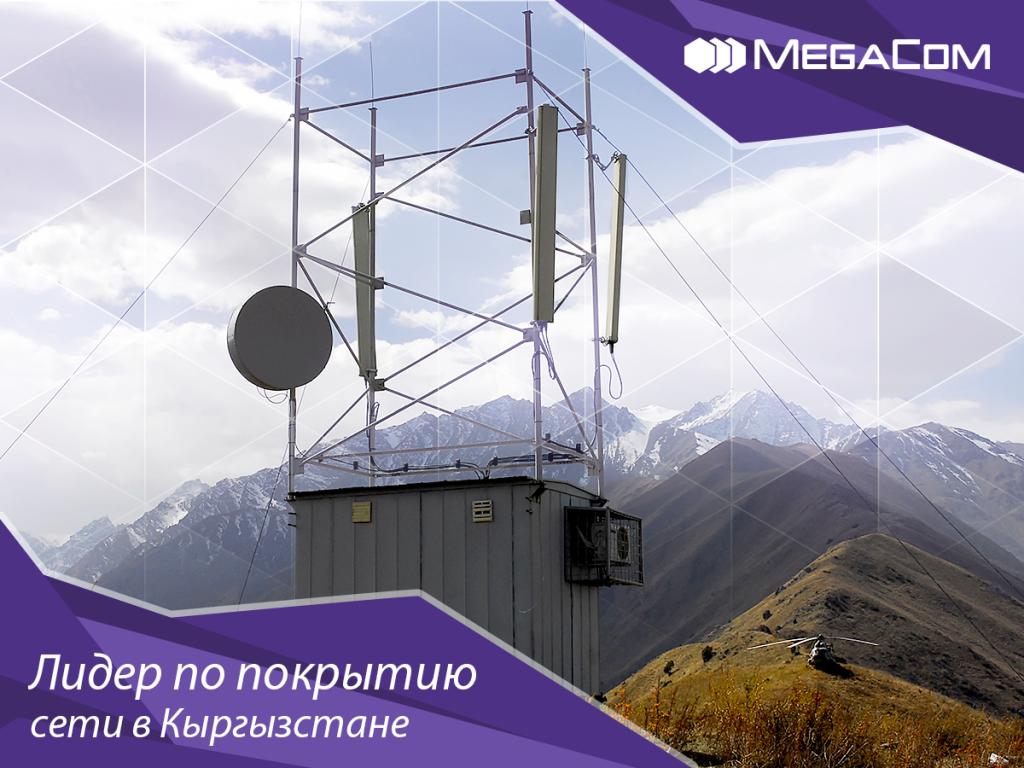 фото базовых станций мобильной связи