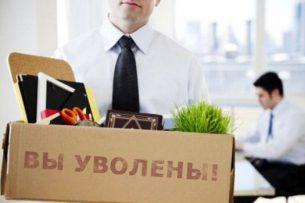 Мэрия уволит сотрудников, покрывающих незаконные объекты предпринимательства