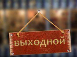 В начале мая кыргызстанцы отдохнут 3 дня подряд