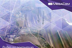 MegaCom расширяет территорию покрытия и емкость сети