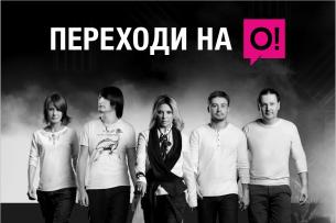 Переходи на О! и получи бесплатный билет на концерт группы «Город 312»