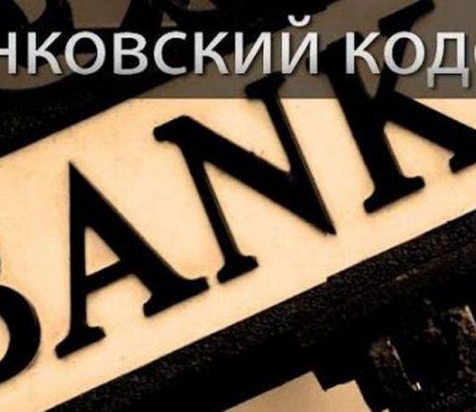 Банковский кодекс КР: зачем он нужен и кого коснутся нововведения?