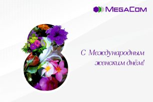 MegaCom поздравляет с Международным женским днем!