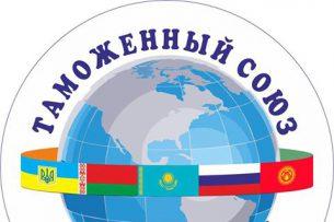 Началась подготовка внедрения технических регламентов Таможенного союза