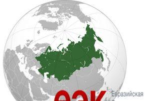 Страны ЕАЭС будут торговать нефтью в рамках единого биржевого пространства