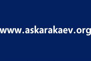 У первого президента Кыргызстана Аскара Акаева заработал официальный сайт
