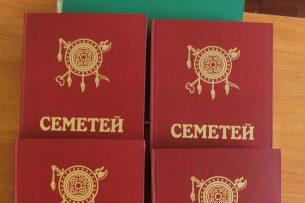 Шеститомное академическое издание эпоса «Семетей» вышло в свет
