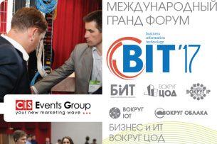 Гранд Форум BIT-2017 в Бишкеке: все на регистрацию!