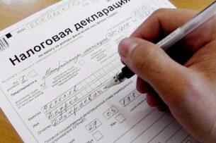 Единую налоговую декларацию сдали более 250 тыс. налогоплательщиков